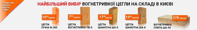 Вогнетривка (шамотна) цегла Черкаська область
