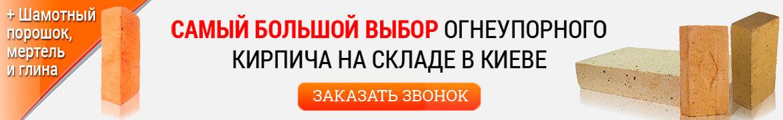 Огнеупорный (шамотный) кирпич Черновицкая область