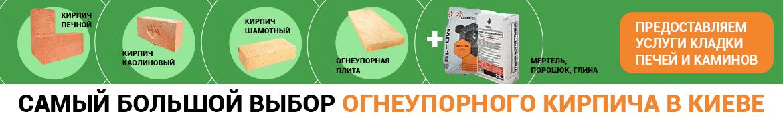 Кирпич огнеупорный (шамотный) - цена низкая!