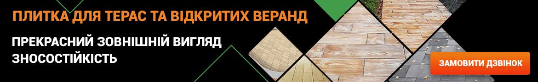 Плитка для террасы, открытой веранды