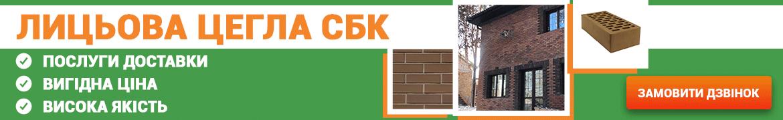 Цегла лицьова СБК - купити в Києві!