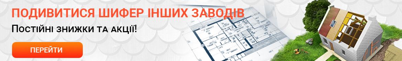 Шифер від Київського шиферного заводу (КШЗ) - вигідно!