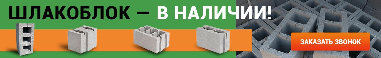Шлакоблок Киевская область