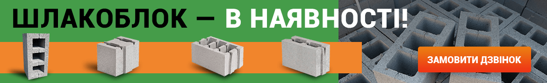 Шлакоблок Харьківська область