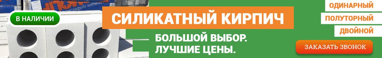 Силикатный кирпич Житомирская область