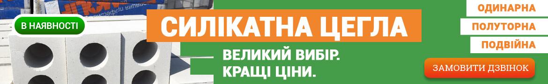 Силікатна цегла Дніпропетровська область