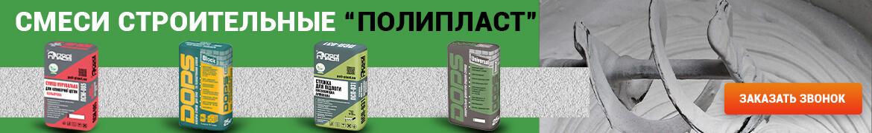 """Строительные смеси """"ПОЛИПЛАСТ"""""""