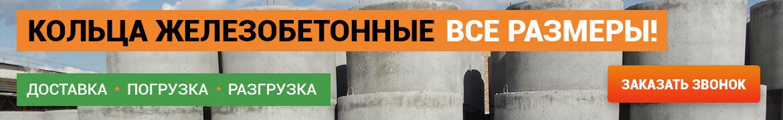 Кольца, крышки, плиты днища (ЖБИ) в Киеве (цены, размеры, характеристики)