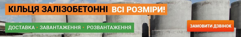 Кільця, кришки, плити днища (ЗБВ) в Києві (ціни, розміри, характеристики)