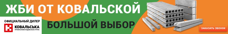Железобетонные изделия (ЖБИ)