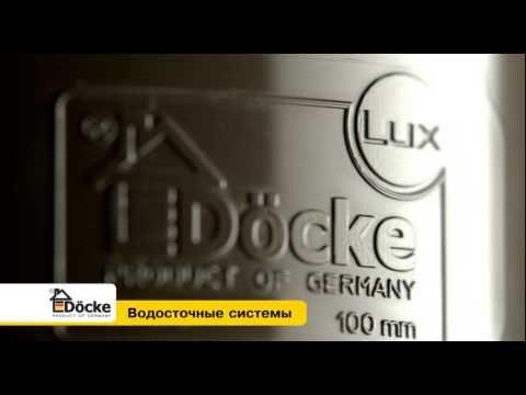 Битумная черепица Docke коллекция Генуя Амаретто (Premium)