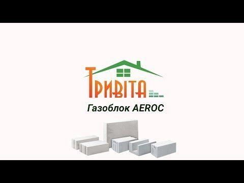 Aeroc D400 300x200x600 (Березань) 2.16