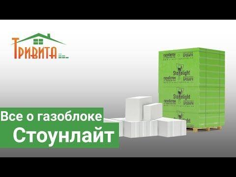 Газобетон Стоунлайт Стеновой 300x200x600 D400/D500