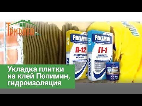 Полімін П-12 Стандарт-плюс Клей для плитки