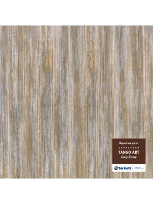 Паркетна дошка TARKETT TANGO ART ГРЕЙ РИМ BR NP DG 550059010