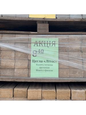Кирпич Литос колотый тычковой пустотелый желтый с фаской