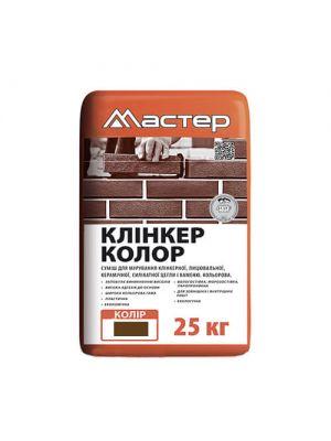 МАСТЕР Клинкер Колор коричневый