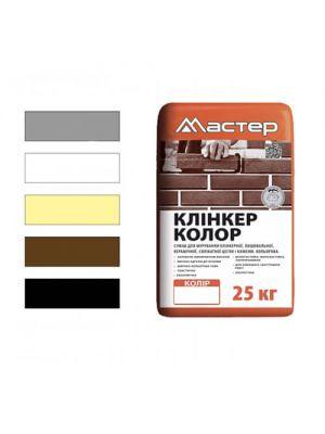 Мастер Клинкер Колор цветная смесь для кладки кирпича