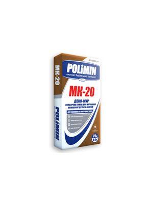Полимин МК-20 смесь для кладки клинкерного кирпича (цветная)