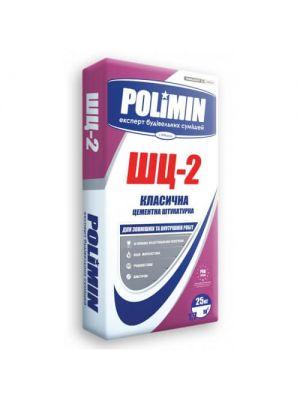 Полимин ШЦ-2 Классическая цементная штукатурка