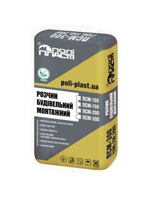 Поліпласт ПСМ-300 (200, 150, 100) Суміш будівельна монтажна високоміцна