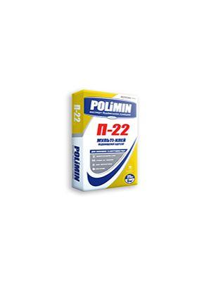 POLIMIN П-22 Клей повышенной адгезии,