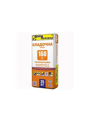Будмайстер МУР-160 Кладочная смесь теплоизоляционная для газобетонных и пенобетонных блоков