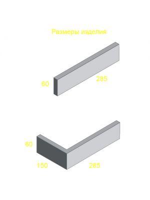 Облицовочный камень Клинкер (угловой элемент)