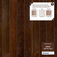 Паркетная доска TARKETT TANGO ДУБ ЯВА БРАШ BR PN 550058024