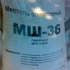 Мертель шамотный МШ-36 (огнеупорная смесь)