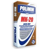 Полімін МК-20 суміш для кладки клінкерної цегли (кольорова)