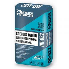 Полипласт ПП-022 Клеевая смесь быстротвердеющая универсальная