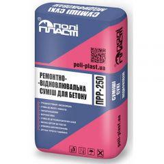 Полипласт ПРР-250 Ремонтно-восстановительная смесь для бетона