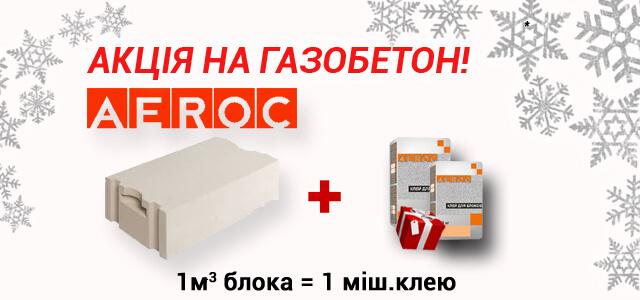 Акція від компанії AEROC