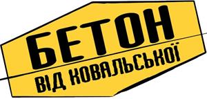 Компанія Ковальська, бетон від Ковальської