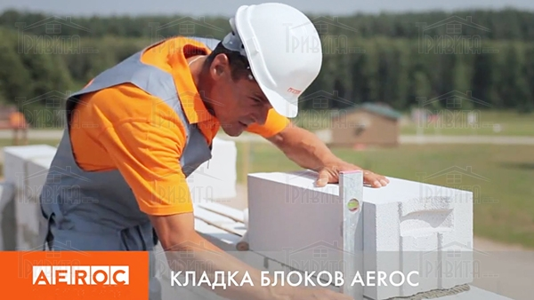 Фото 1. Защита от влаги газобетонных стен Aeroc. Основные ошибки.