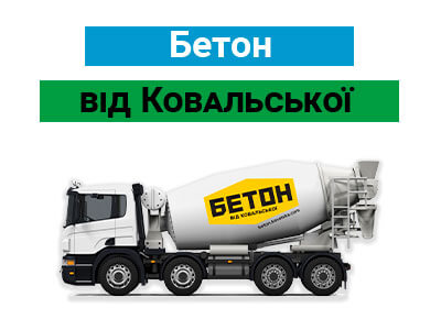 Бетон від Ковальскької всі марки