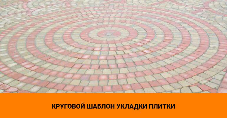 Круговой шаблон укладки плитки