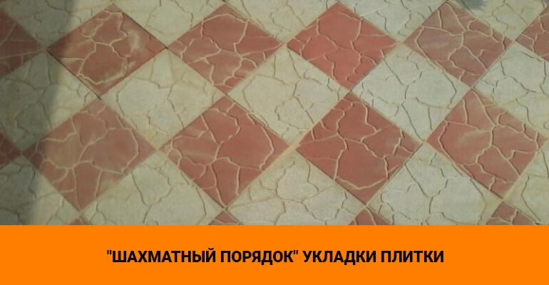 Шахматный порядок укладки плитки
