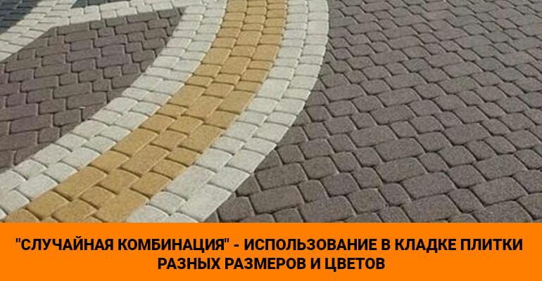 Случайная комбинация - использование в кладке плитки разных размеров и цветов
