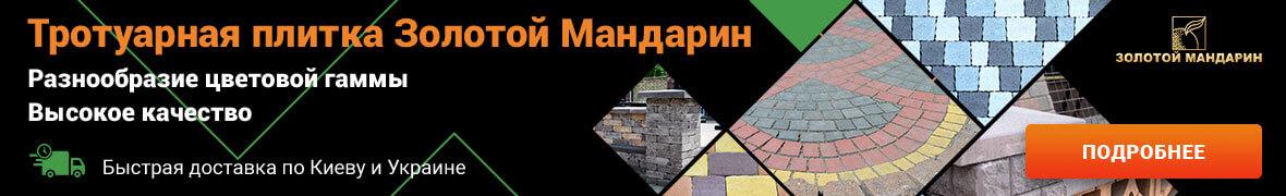 Тротуарная плитка Золтой Мандарин