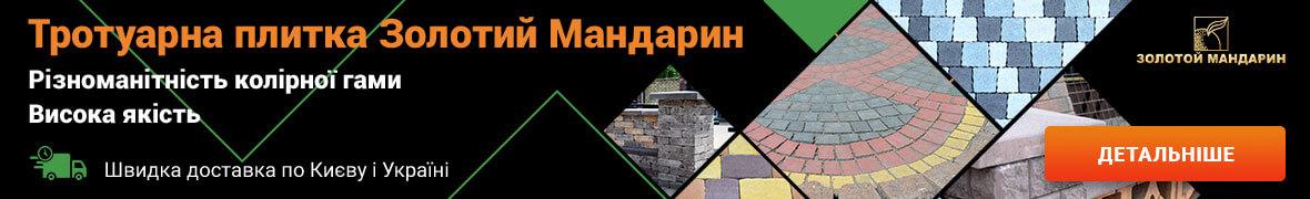 Тротуарна плитка Золтий Мандарин