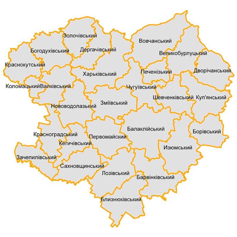 Харьковская область