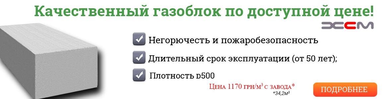 Газоблок ХСМ