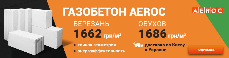 газобетон Aeroc