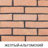 кирпич ручной формовки СБК Альгомский