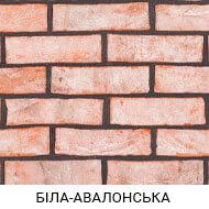 цегла ручного формування СБК Авалонска