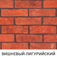 кирпич ручной формовки СБК Лигурийский