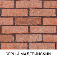 кирпич ручной формовки СБК Мадерийский