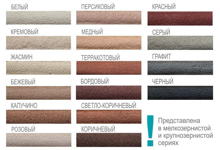 кольорова будівельна суміш ПСМ-080 представлена в наступних кольорах